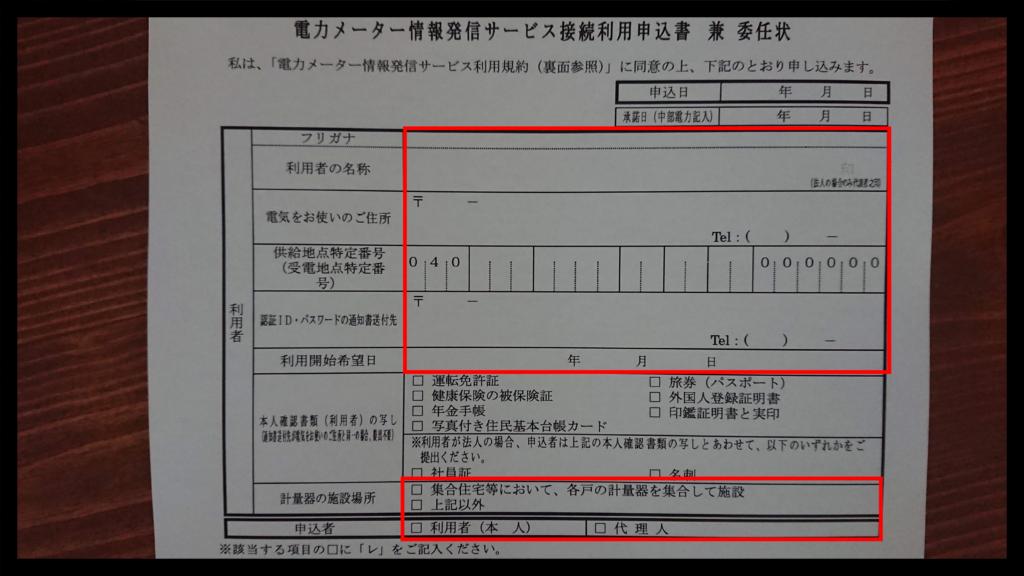 中部電力_電力メーター情報発信サービス接続利用申込書_記入箇所