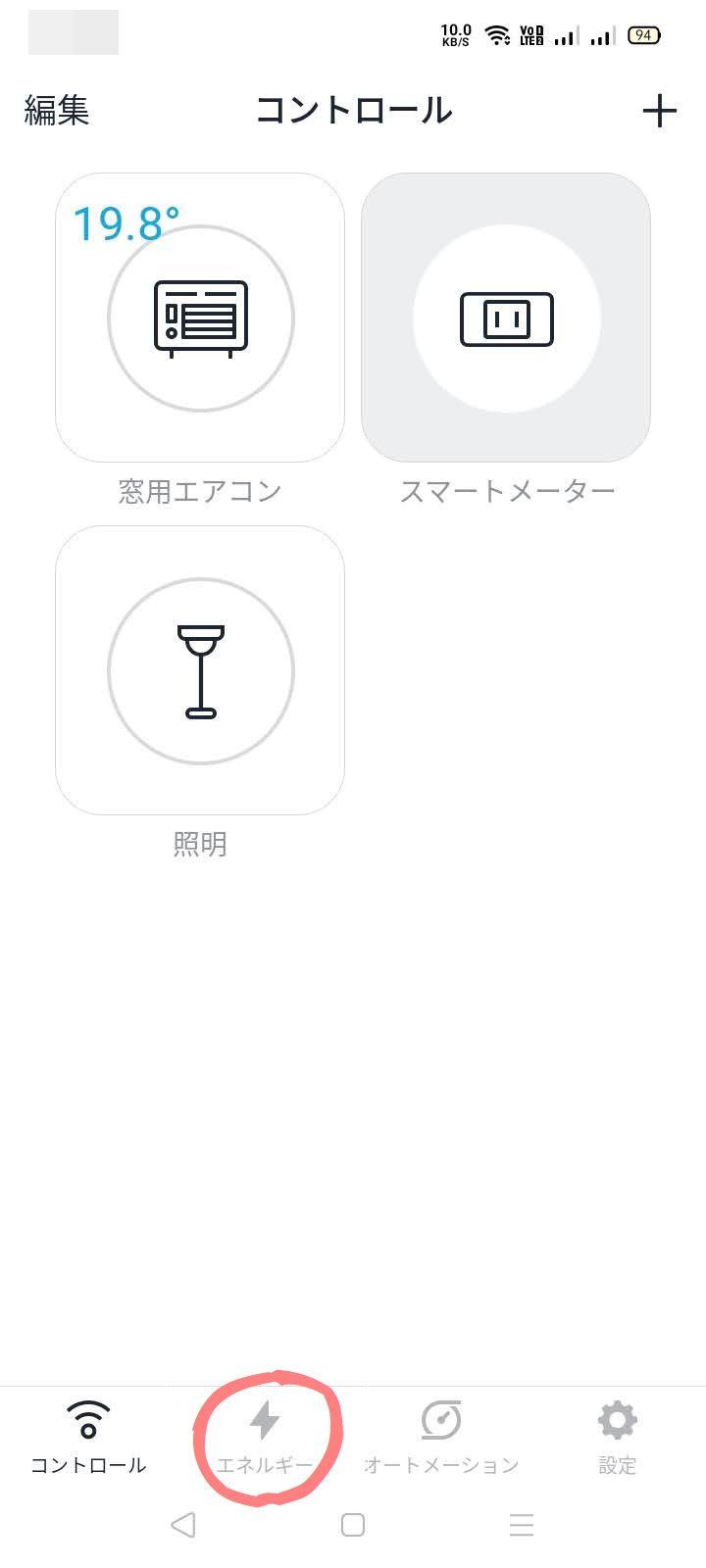 Nature スマホアプリ-1